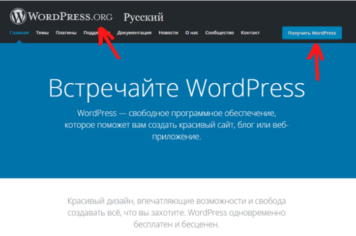 Как установить wordpress на хостинг.